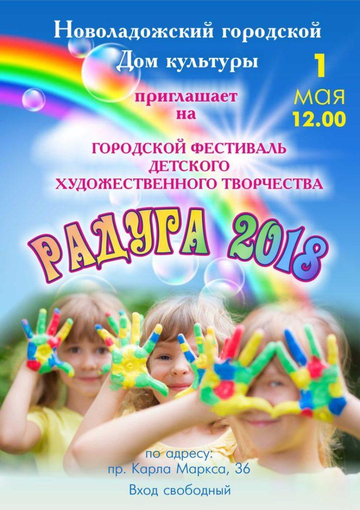 Городской фестиваль детского художественного творчества Радуга 2018