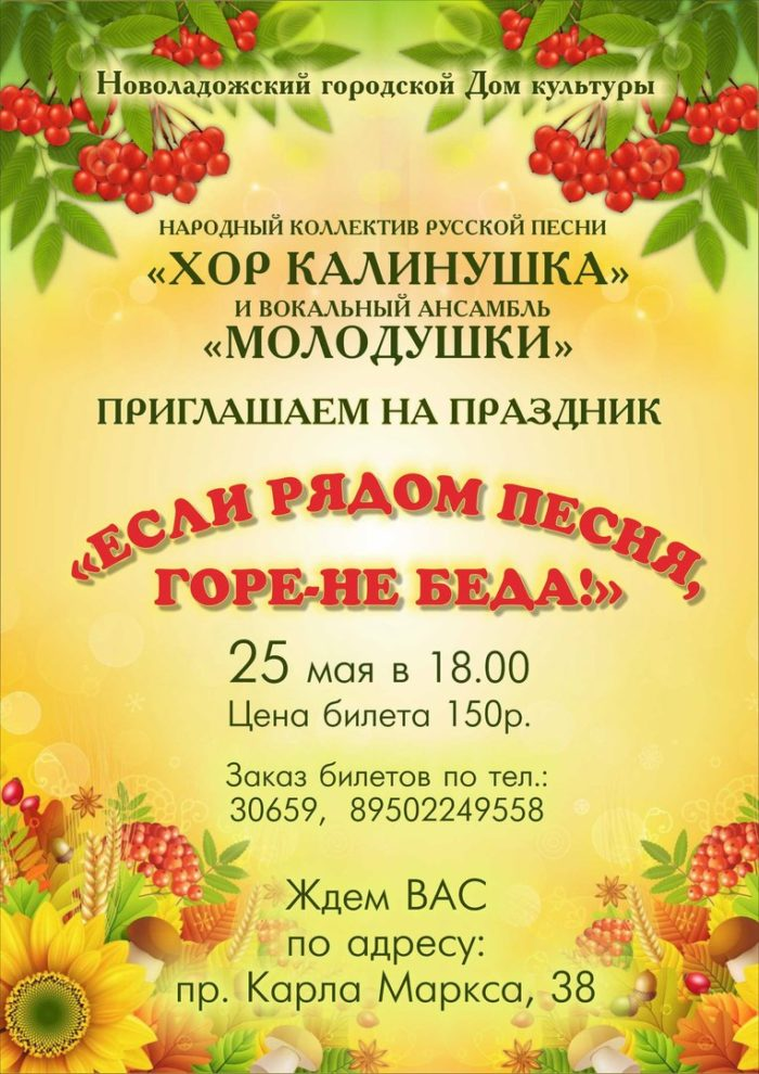 Хор Калинушка и Молодушки приглашают на праздник