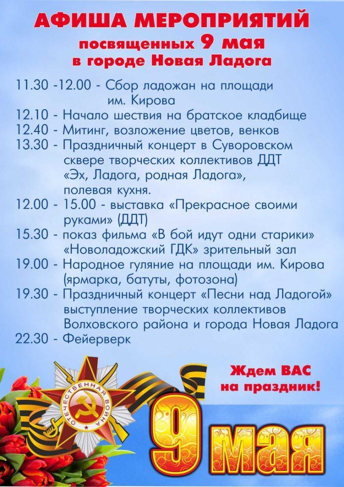 Мероприятия в городе Новая Ладога, посвящённые 9 мая
