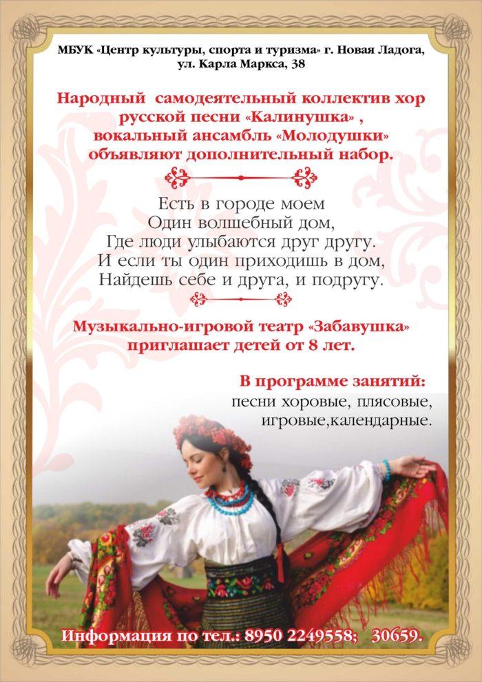 Набор в коллективы Калинушка и Молодушки