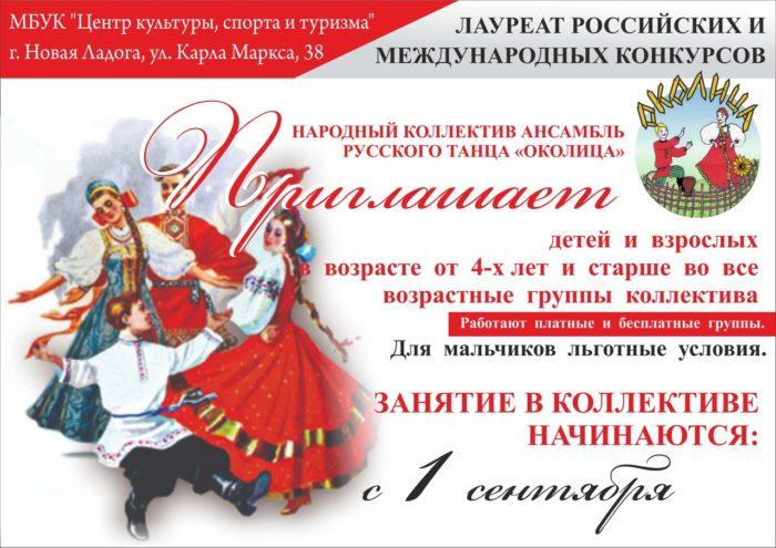 Народный коллектив Околица приглашает детей и взрослых