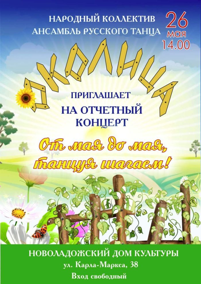 Народный коллектив Околица приглашает на отчётный концерт
