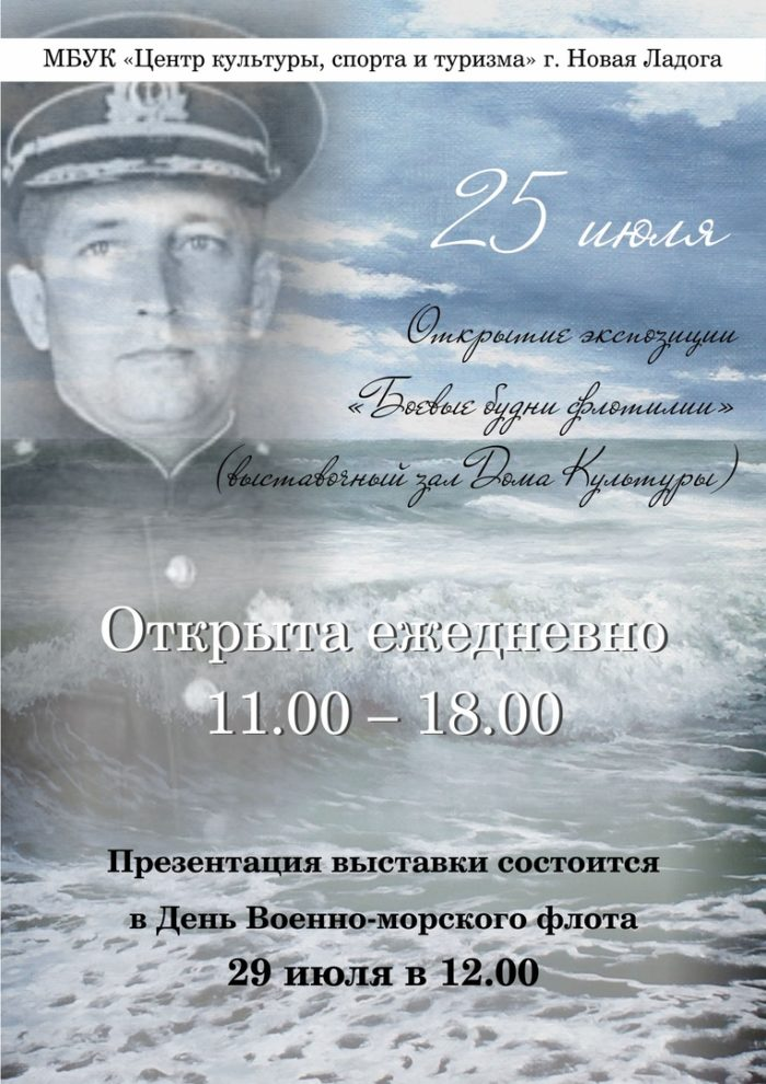 Открытие экспозиции Боевые будни флотилии