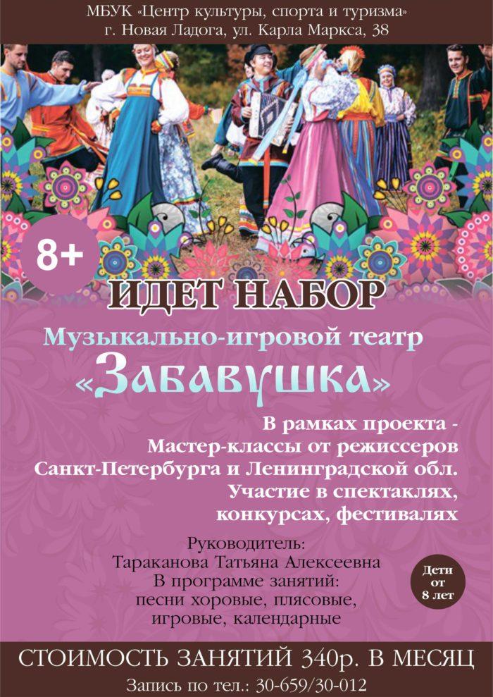 Афиша Музыкально игровой театр Забавушка