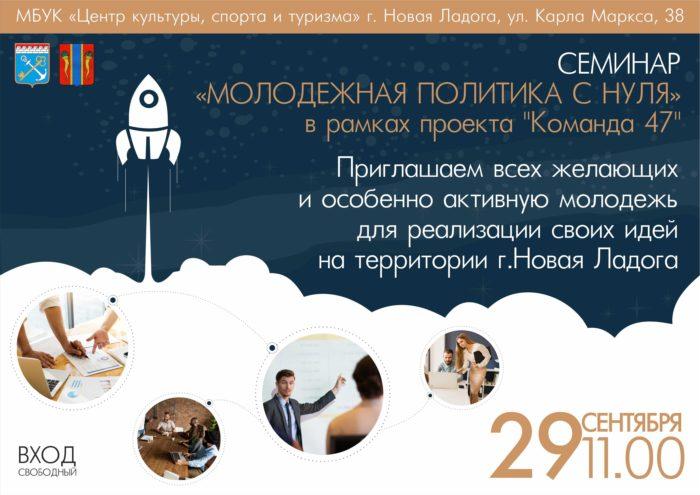 Афиша семинар