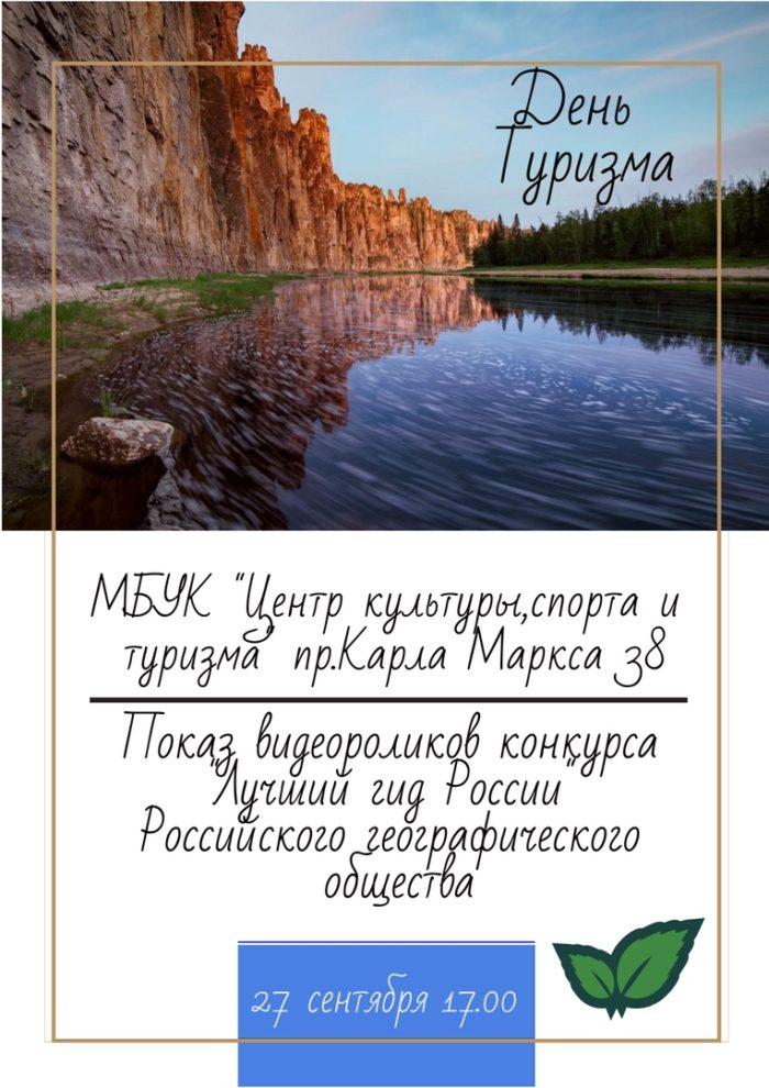 День туризма
