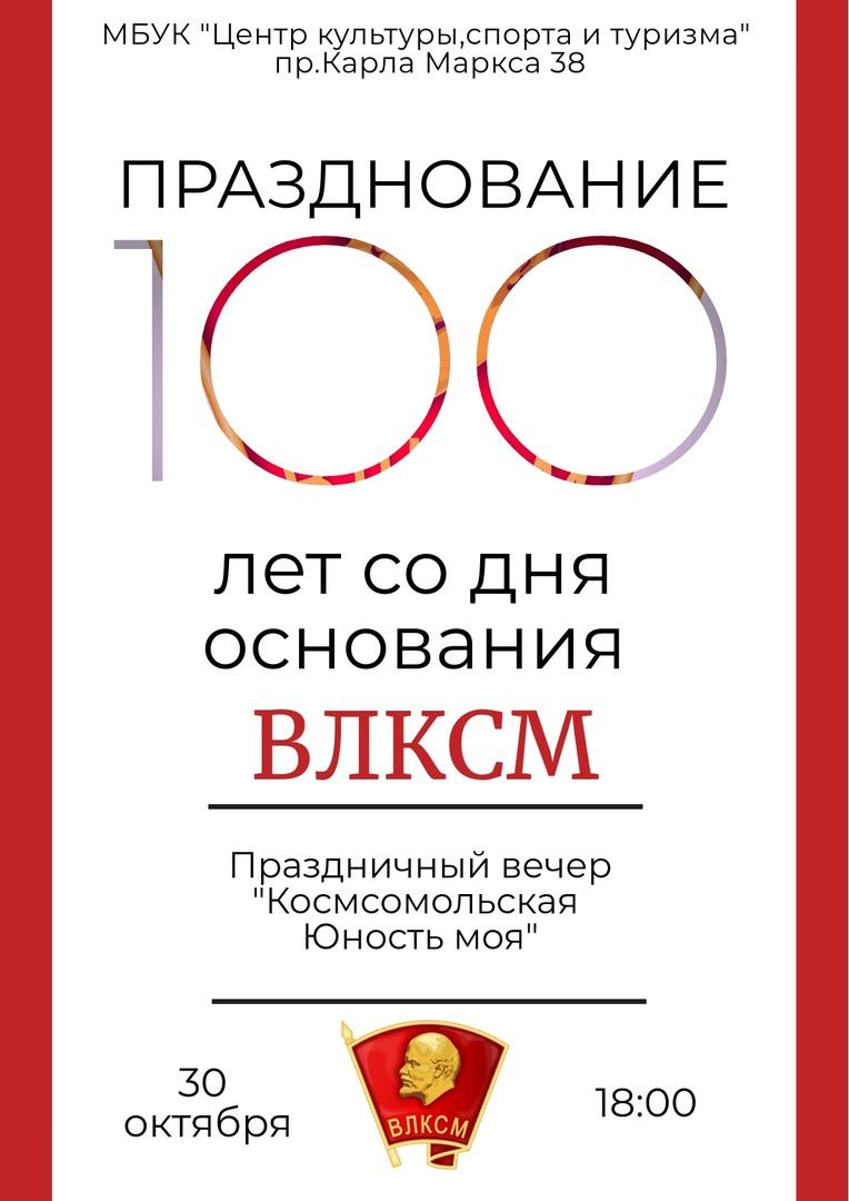 Празднование 100 лет со дня основания ВЛКСМ