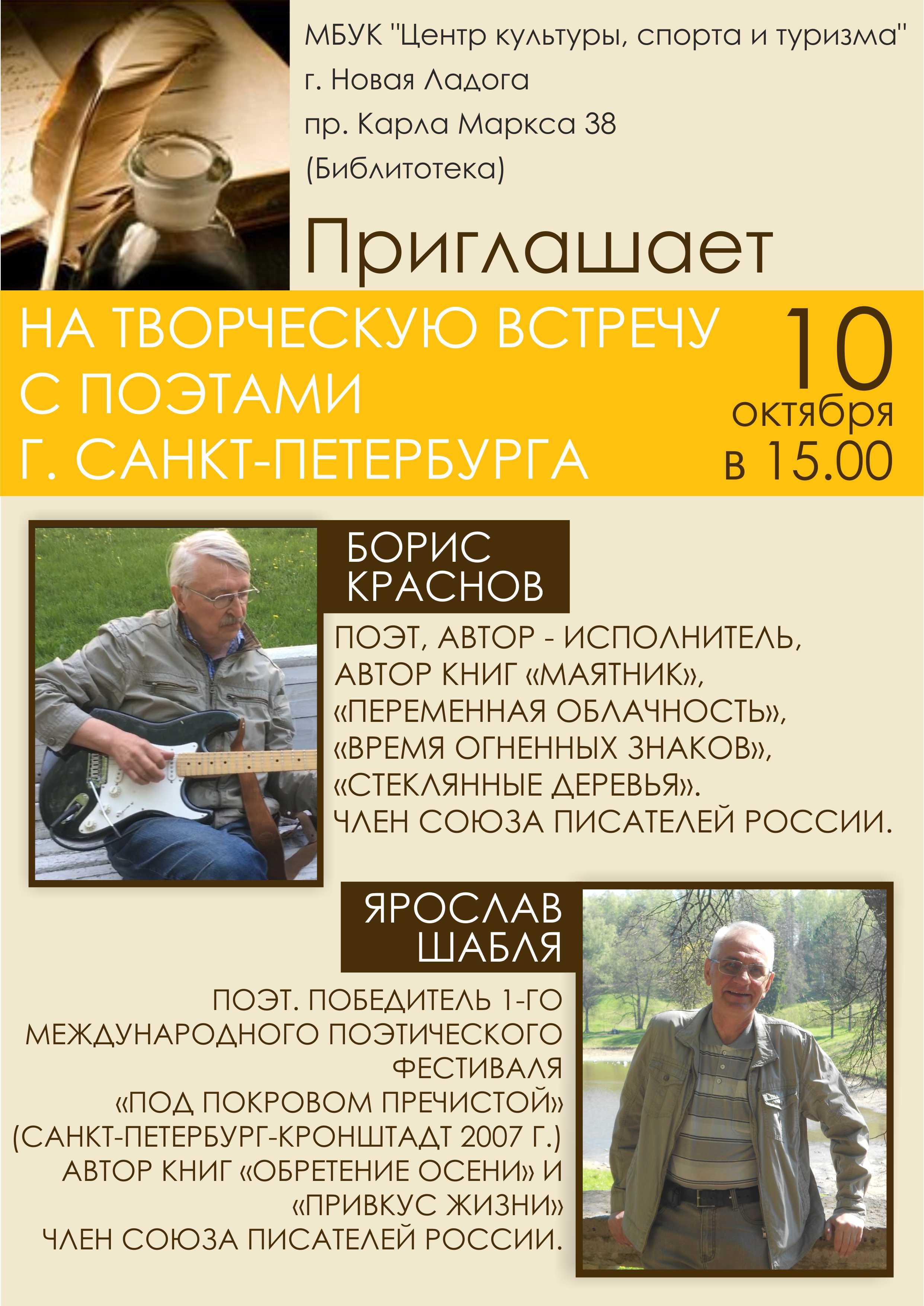 Творческая встреча с поэтами г. Санкт-Петербурга