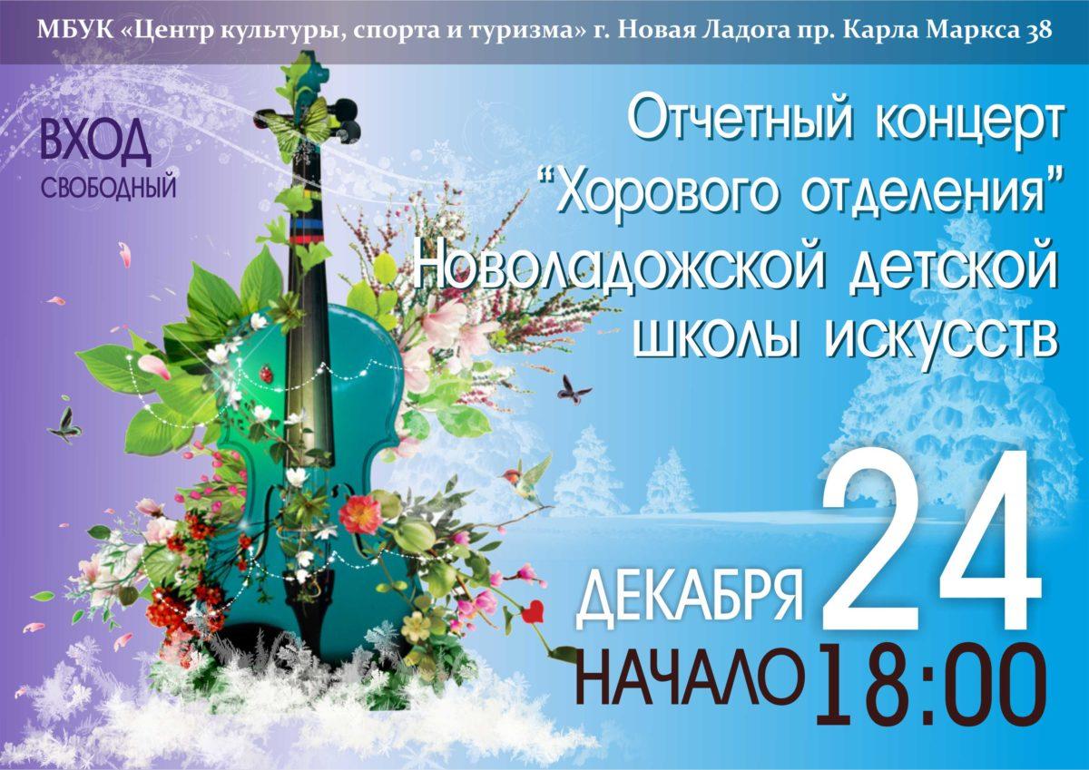 """Отчетный концерт """"Хорового отделения"""""""