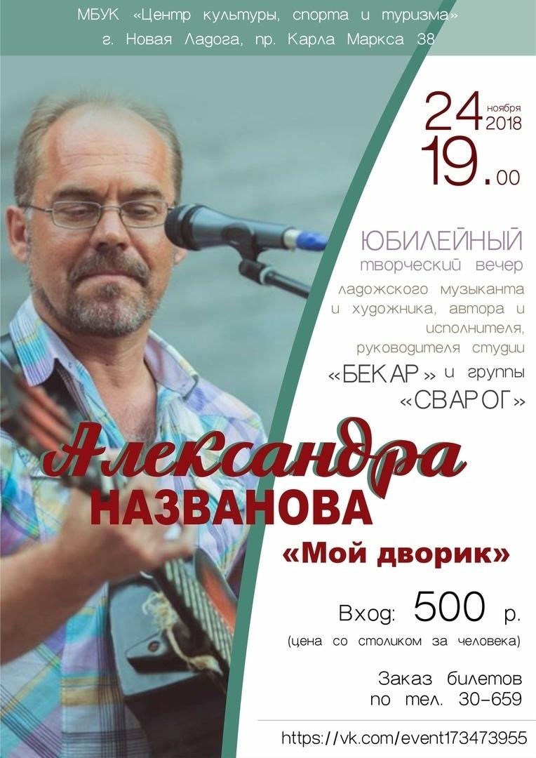 Юбилейный вечер Александра Названова