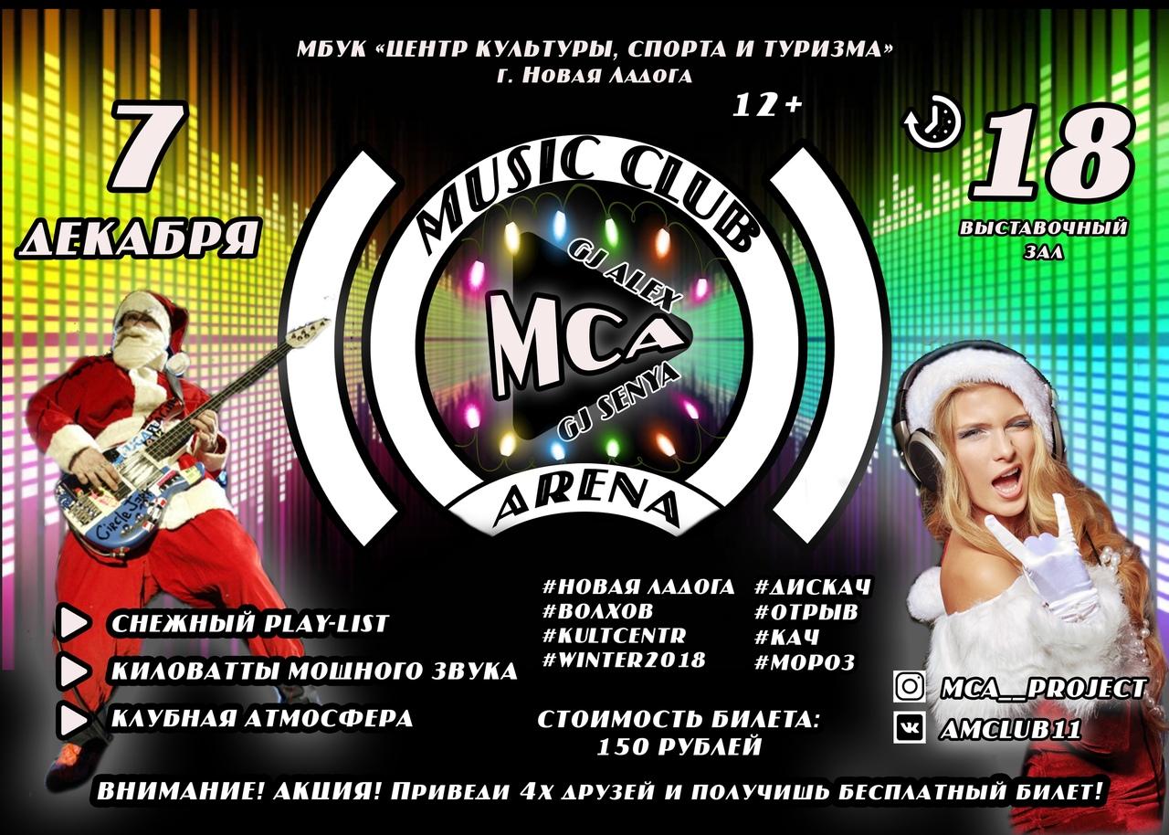 Music club Агепа