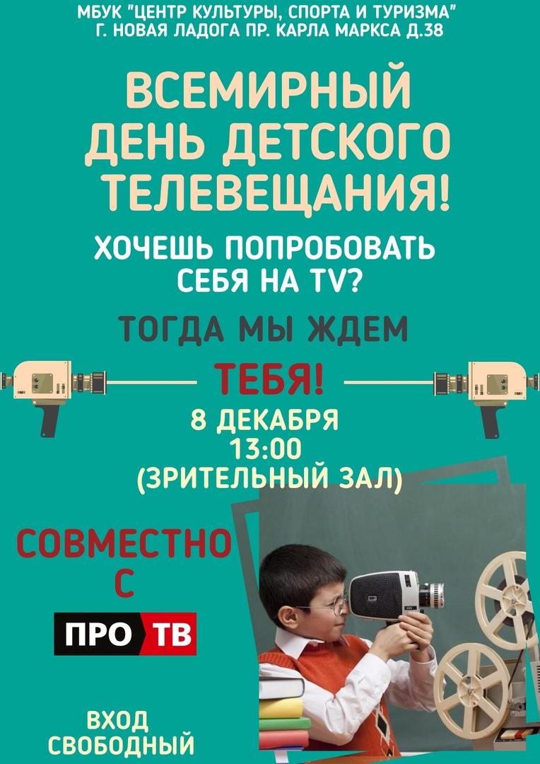 Всемирный день детского телевещания
