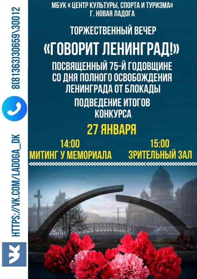 """Торжественный вечер """"Говорит Ленинград"""""""