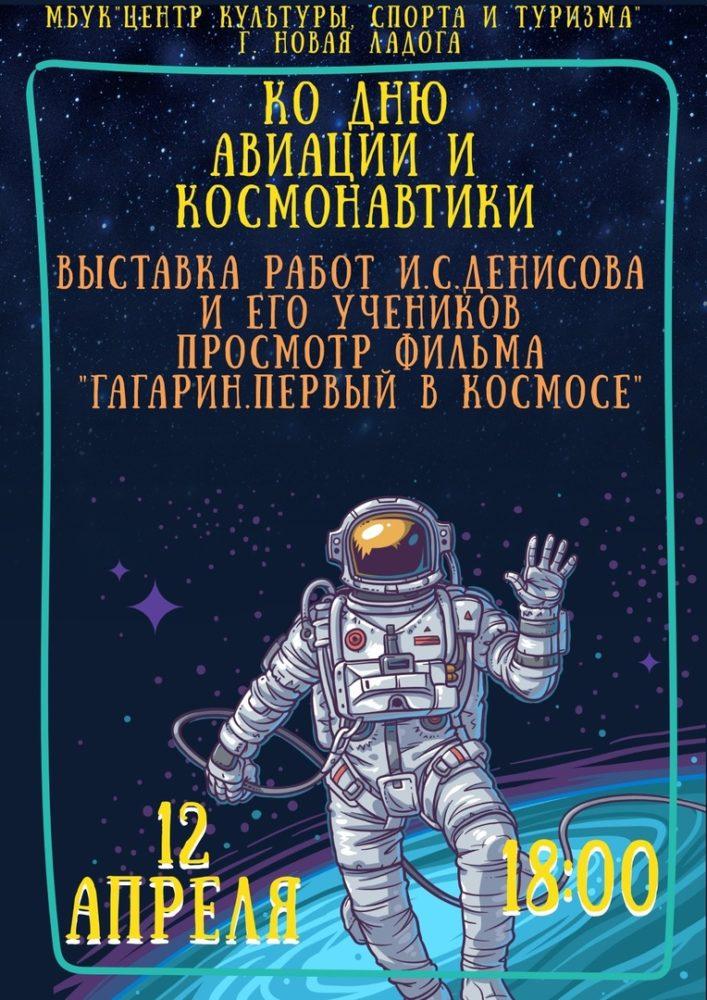 """Ко дню Авиации и Космонавтики, выставка работ И.С.Денисова, просмотр фильма """" Первый в космосе"""""""
