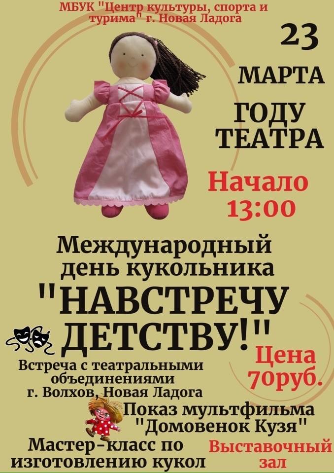 """Международный день кукольника """"Навстречу детству!"""""""
