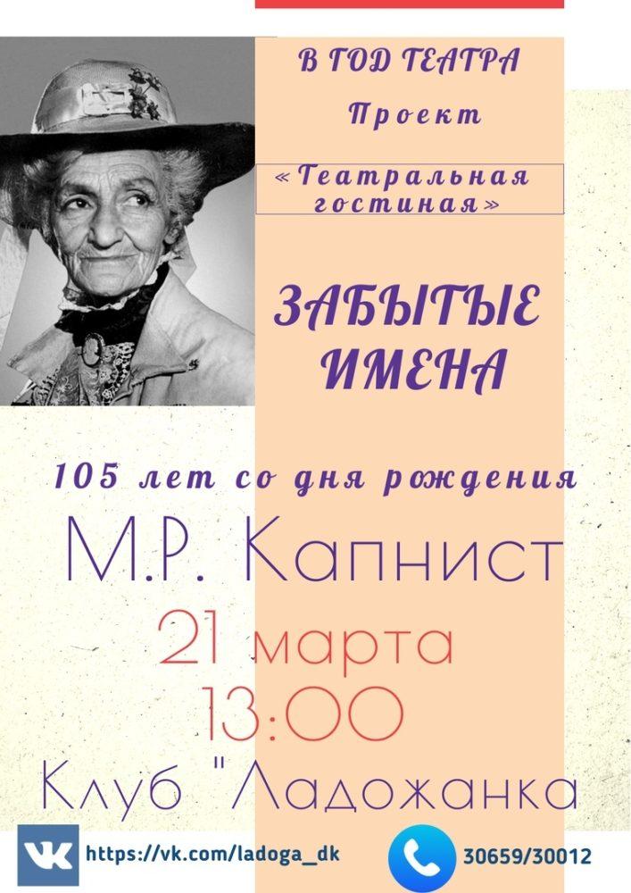 """Театральная гостиная"" М.Р.Капнист"