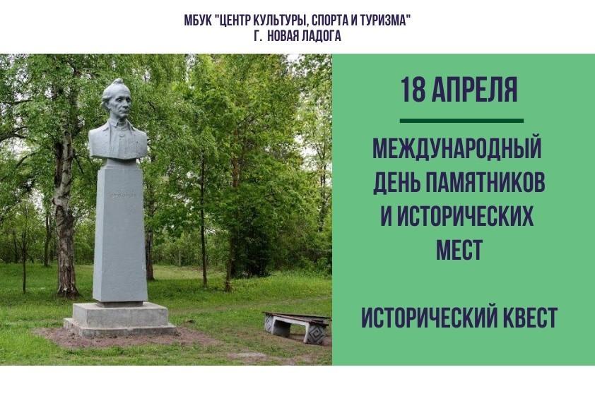 Международный день памятников и исторических мест!