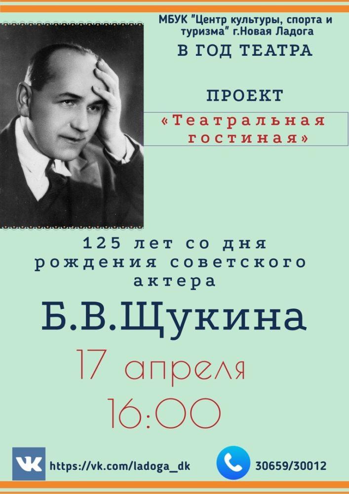 """""""Театральная гостиная"""" 125лет, Б.В.Щукина"""