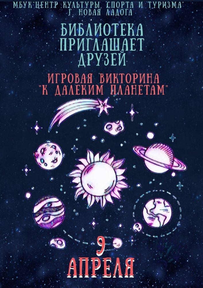 """Игровая викторина """"К далеким планетам"""""""