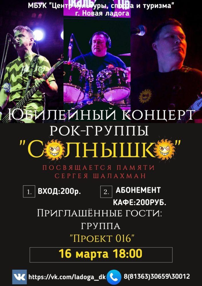 """Юбилейный концерт рок-группы """"Солнышко"""""""