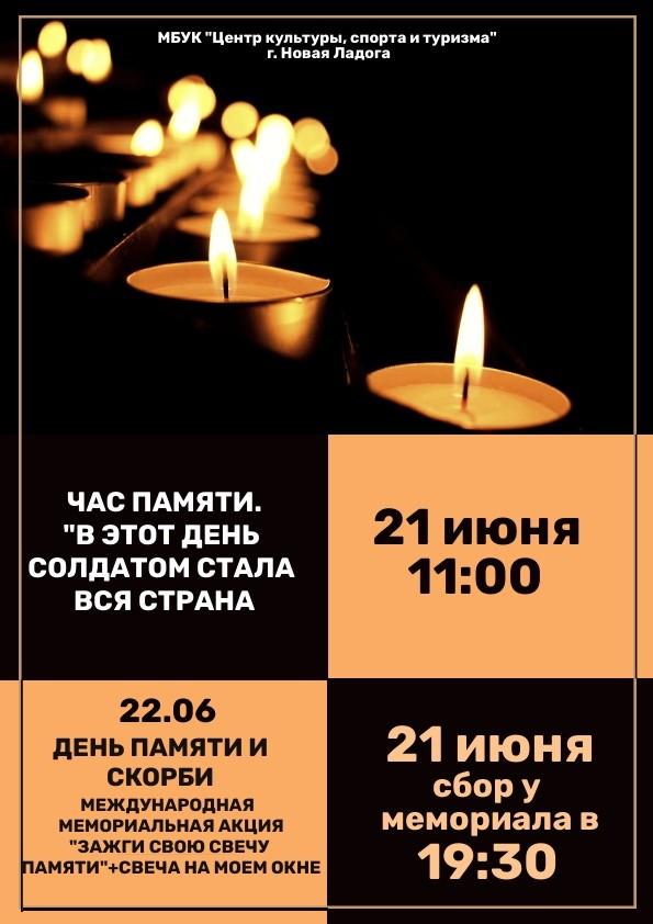 """Час памяти """" В этот день солдатам стала вся страна"""""""