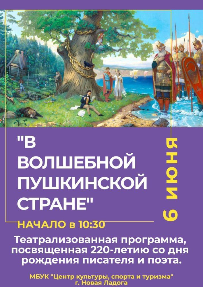"""""""Волшебной Пушкинской стране"""""""
