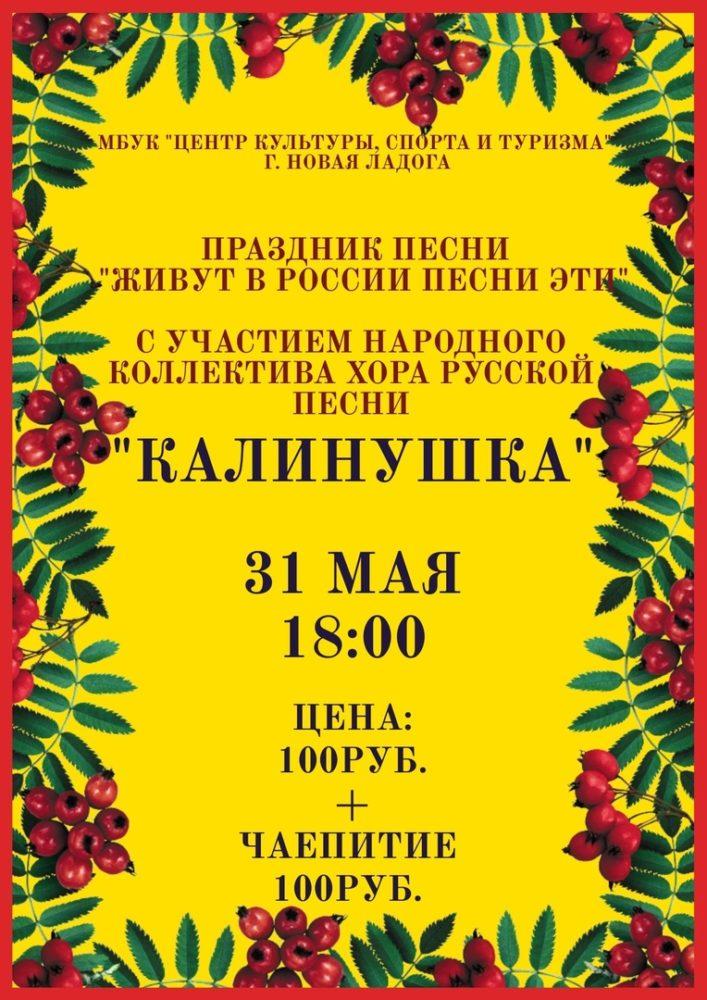 """Отчетный концерт """"Калинушка"""""""