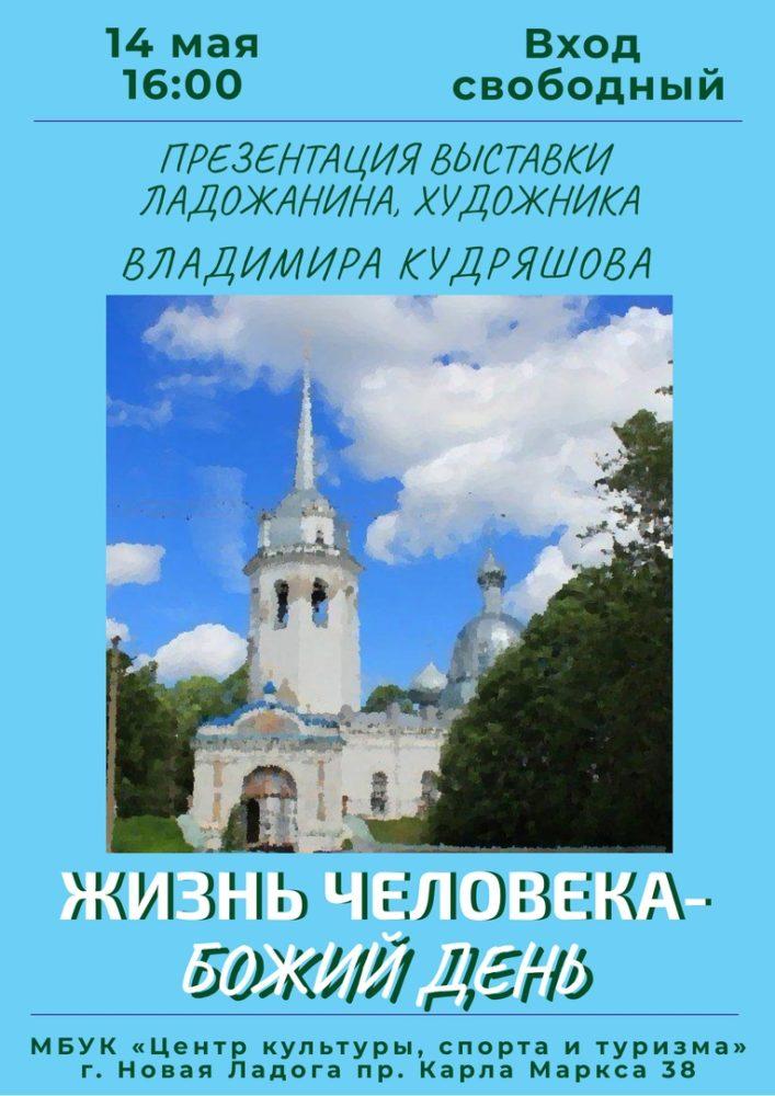 Выставка художника В.П. Кудряшова