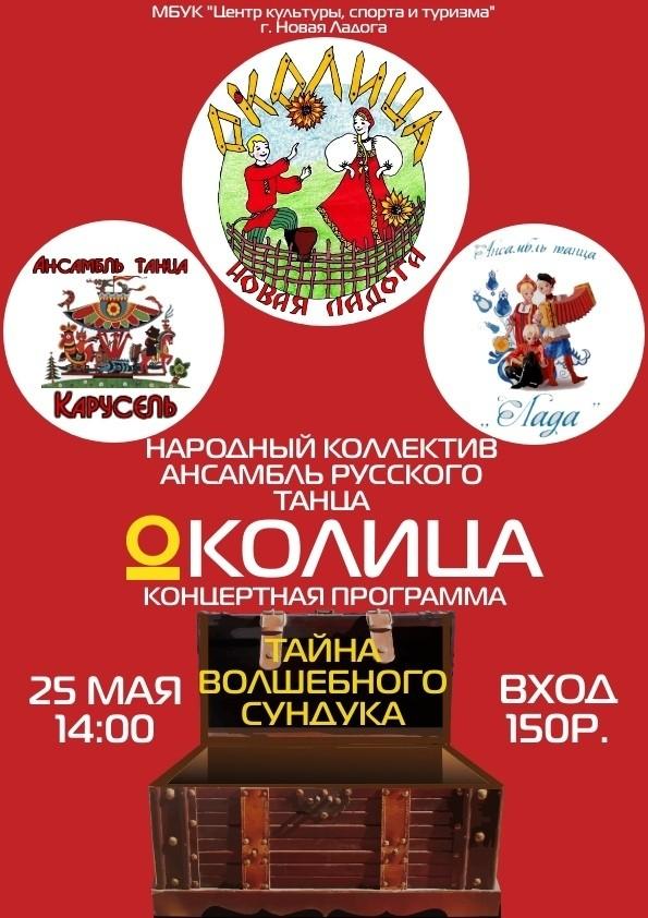 """Отчетный концерт """" Околица"""""""