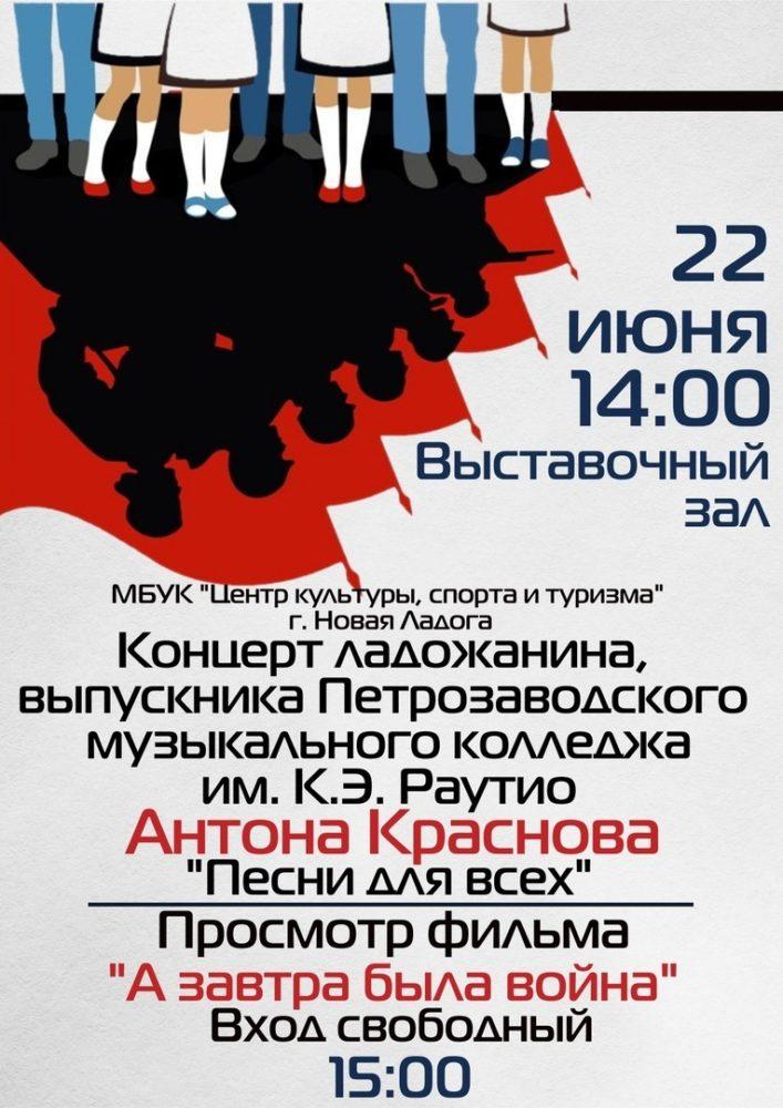 """Концерт ладожанина Антона Краснова """"Песни для всех"""""""