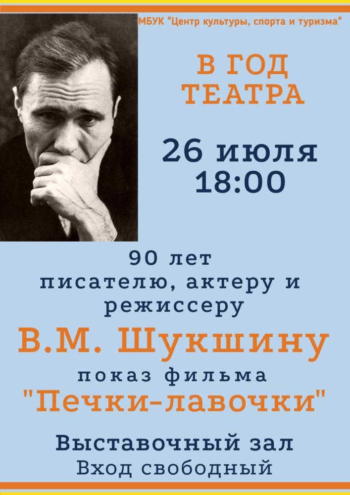 """90 лет В.М. Шукшину, показ фильма """"Печки-лавочки"""""""