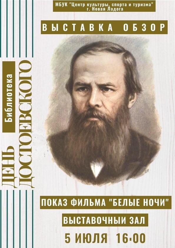 День Достоевского. ВЫСТАВКА-ОБЗОР