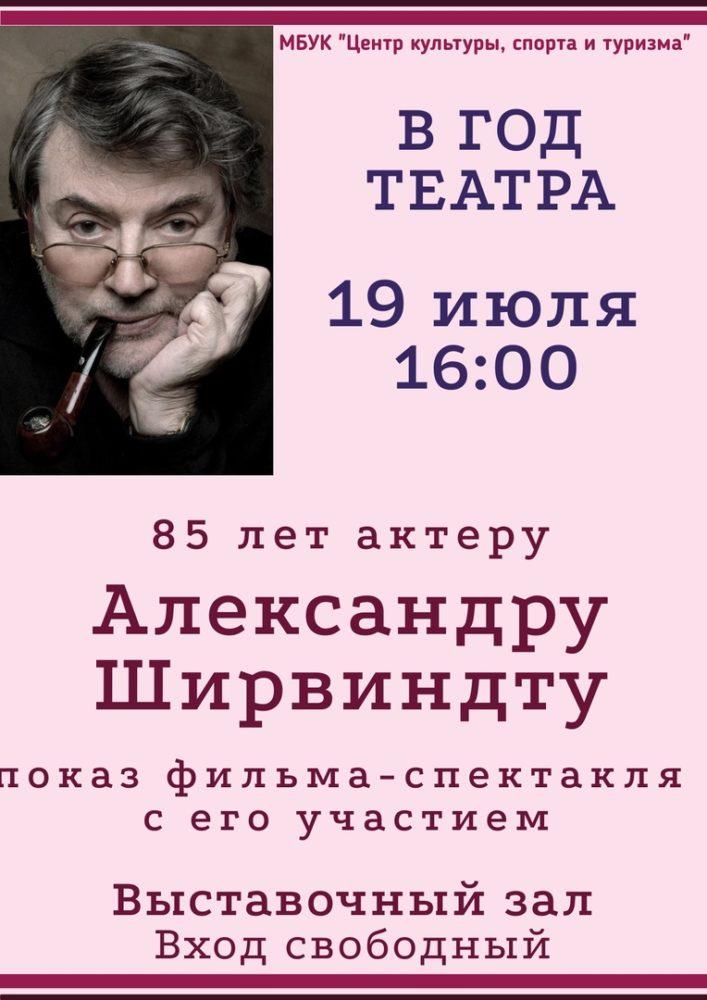 85 лет актеру Александру Ширвиндту.