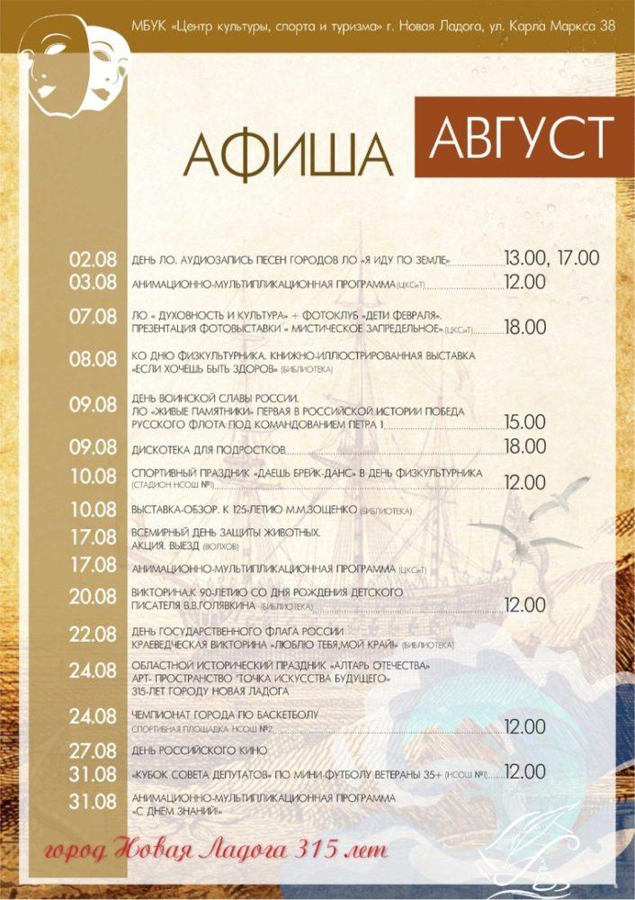 Афиша август