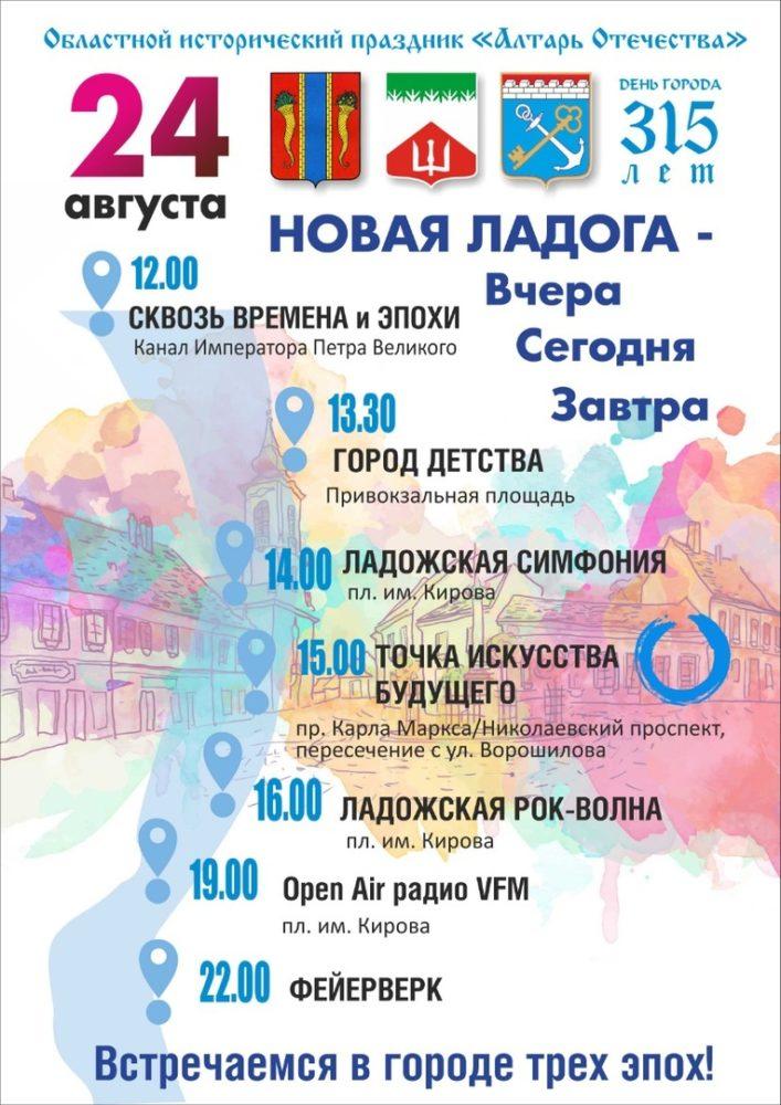 """День города Новая Ладога """"Алтарь Отечества"""""""