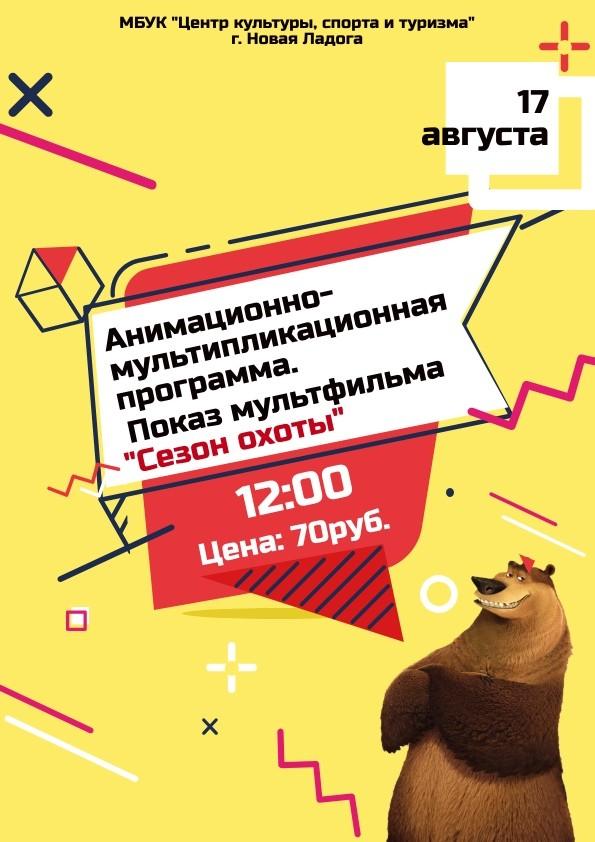 """Анимационно-мультипликационная программа """"Сезон охоты"""""""