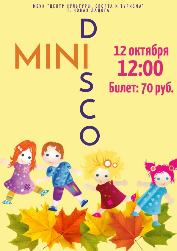 Мини-Диско 12 октября