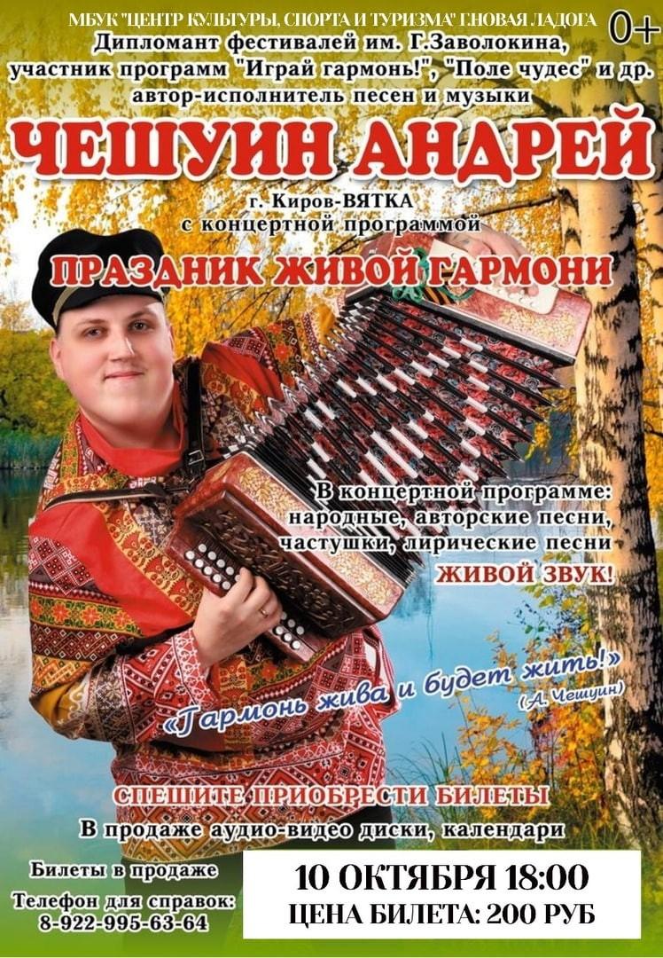 Концерт Андрей Чешуин г.Киров
