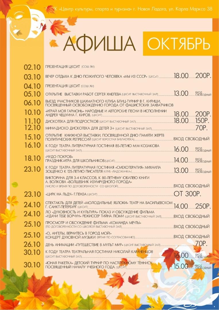Афиша Октябрь