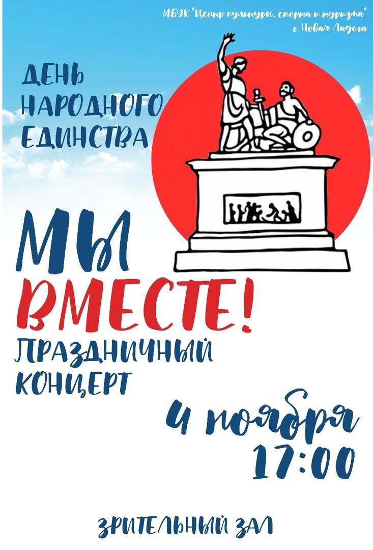 """День народного единства, праздничный концерт """"Мы вместе"""""""