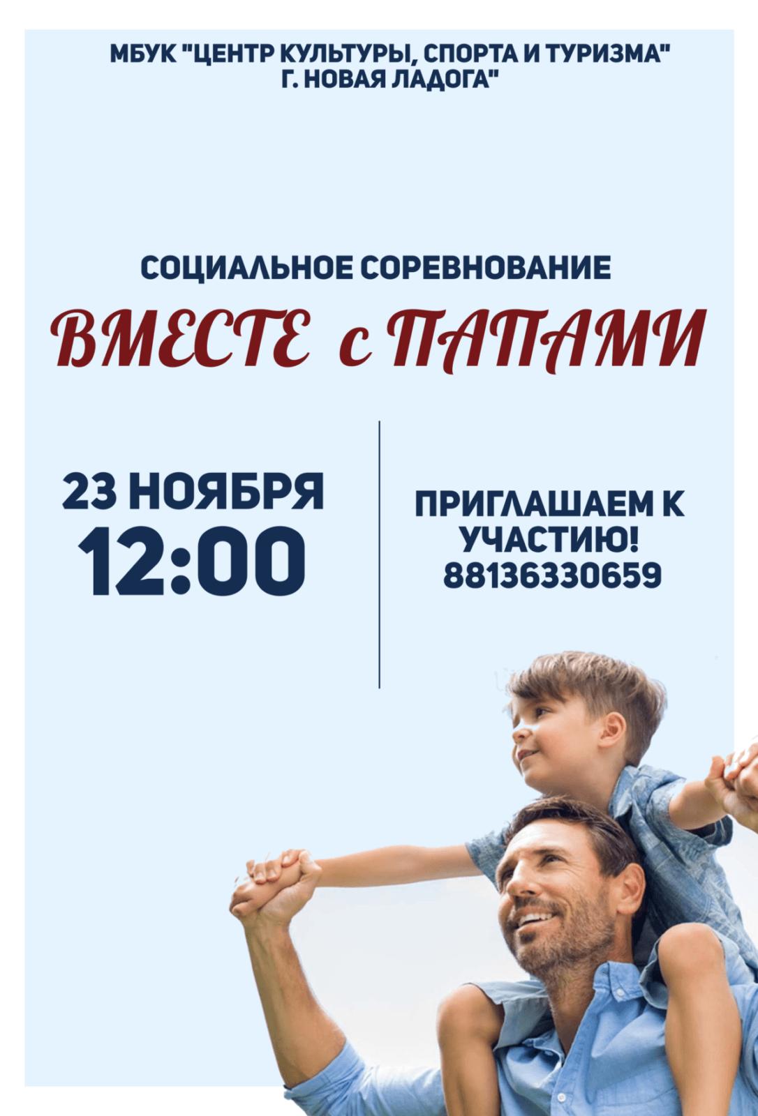 """Социальное соревнование """"Вместе с папами"""""""
