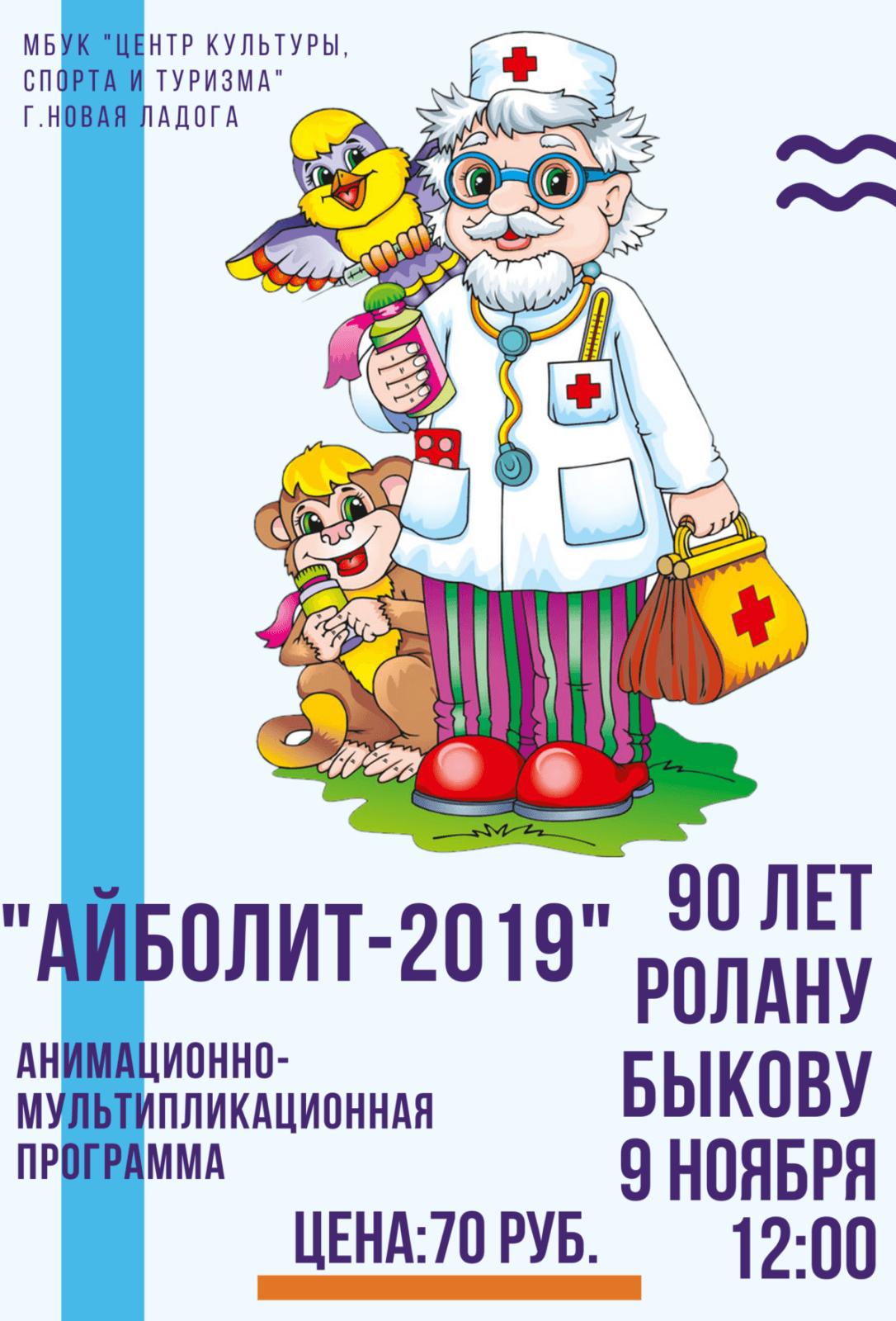 """Анимационно-мультипликационная программа """"Айболит-2019"""""""