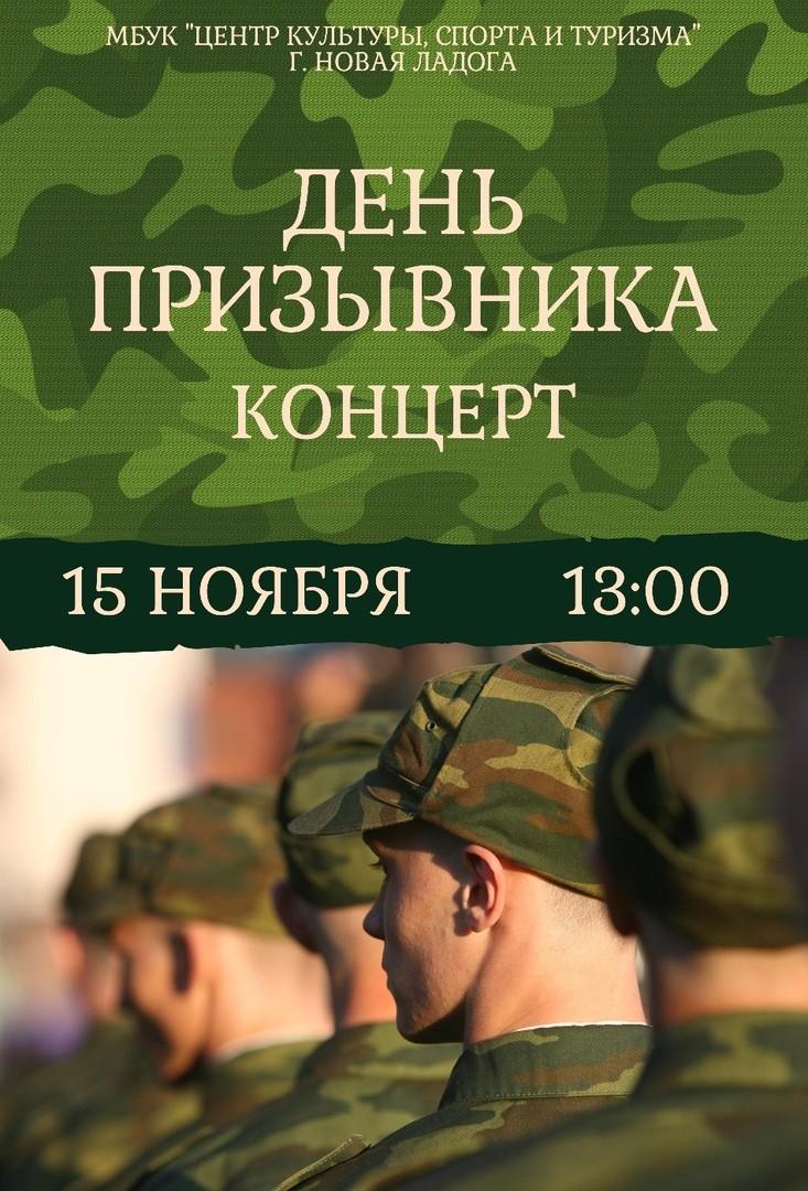 День призывника КОНЦЕРТ