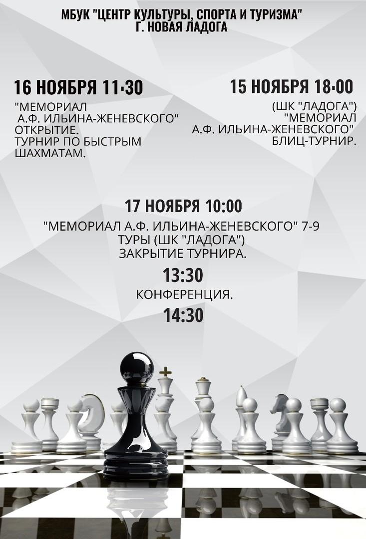 Мемориал А.Ф. Ильина-Женевского
