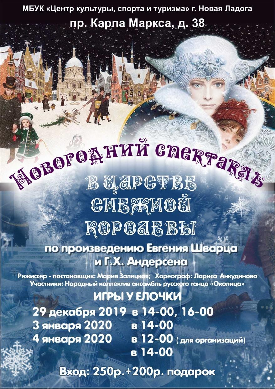 """Новогодний спектакль """"В царстве снежной королевы"""""""