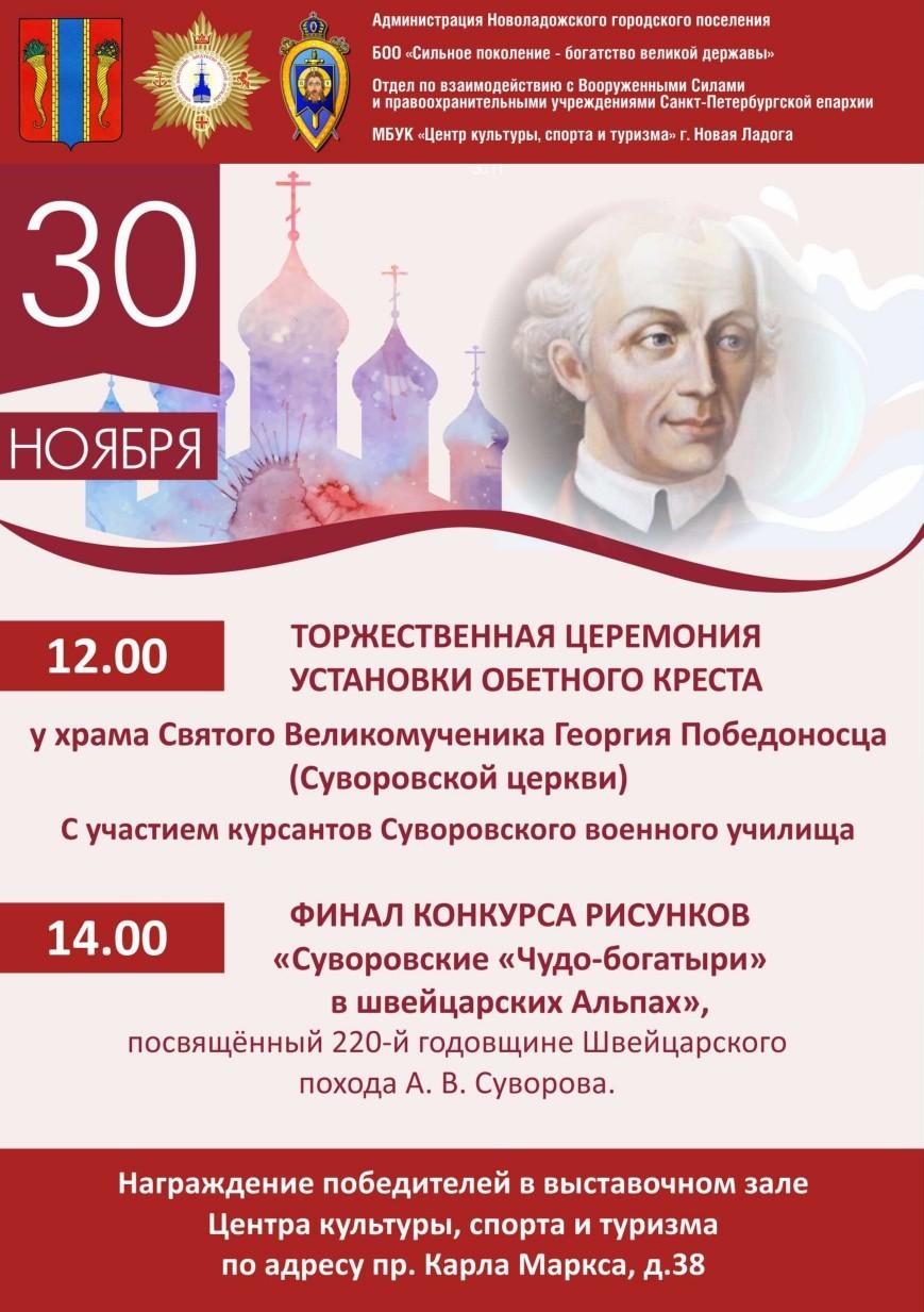 Суворов А.В. 290лет.