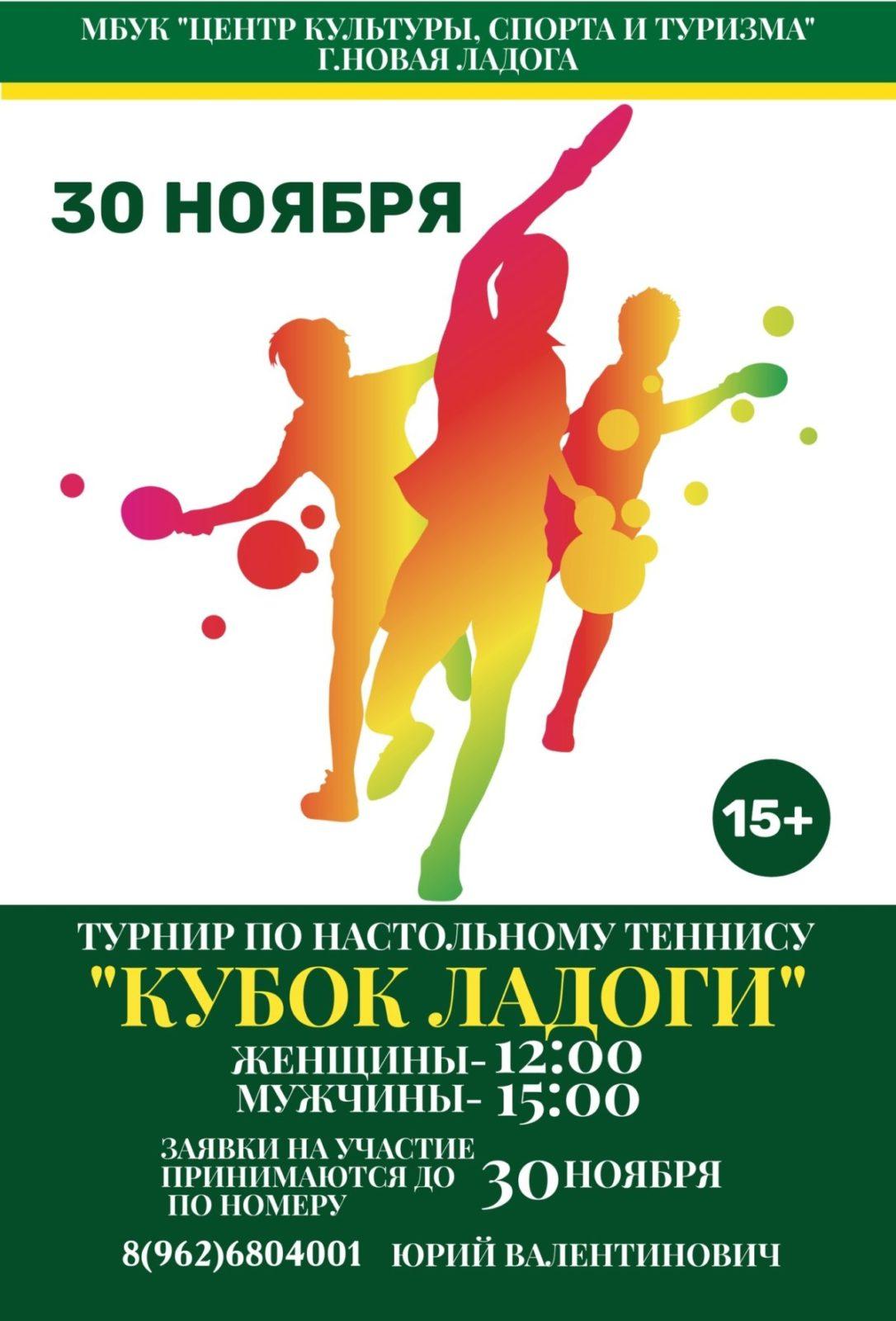 "Турнир по настольному теннису ""Кубок Ладоги"""