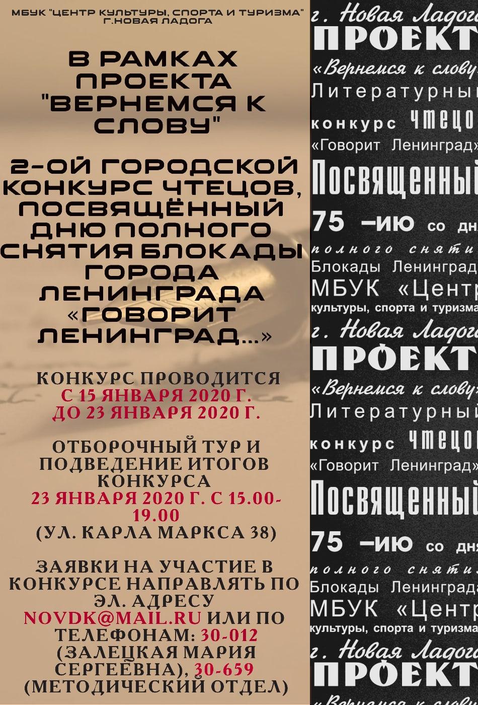"конкурс ""Говорит Ленинград"""