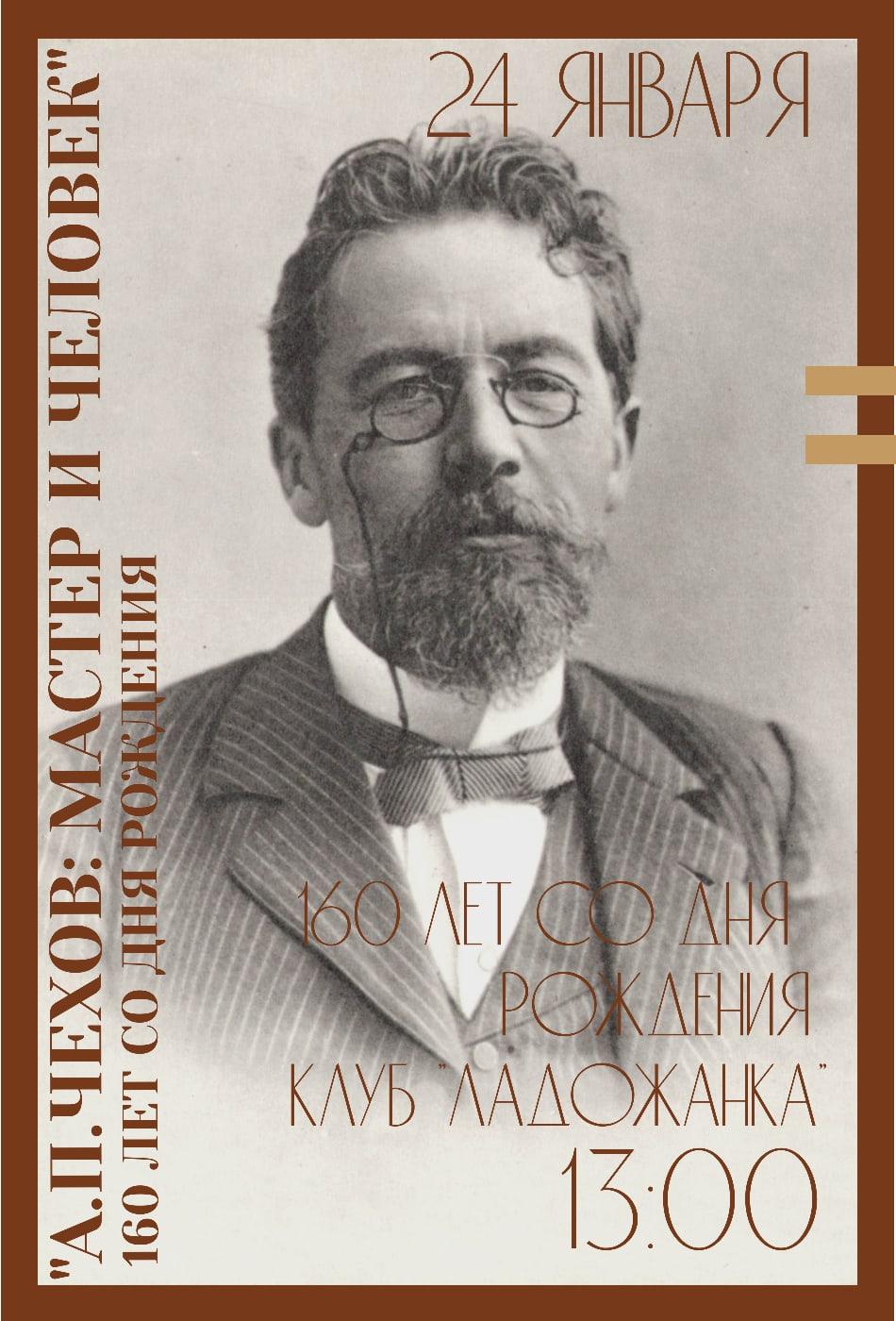 К 160-летию со дня рождения А.П. Чехова