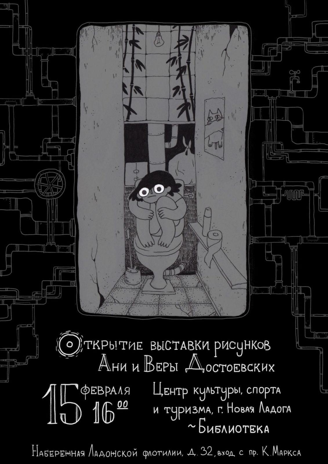 Выставка рисунков Анны и Веры Достоевских